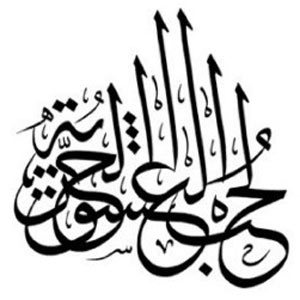 arabic tattoo for love