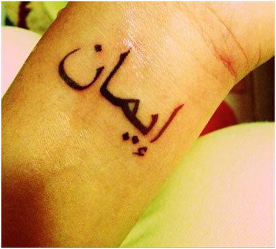 faith in arabic tattoo