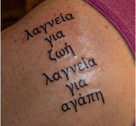 greek tattoo fonts